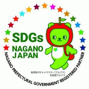 SDGs登録証